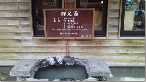 aguas termales para los pies 1
