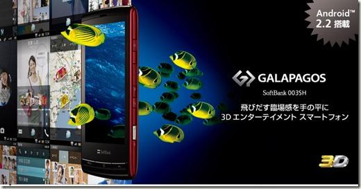 galapagos-softbank