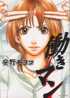Hiroko, en el manga