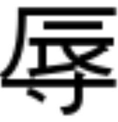 """Se lee """"hazukashi"""", """"katajikena"""" o """"joku"""""""