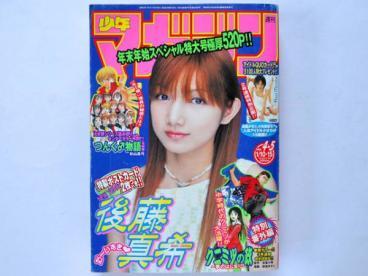 magazine2003-4-5