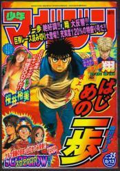 magazine2003-8