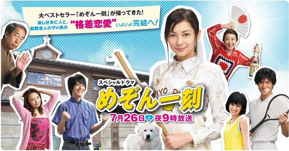 Imagen oficial en la página de TV Asahi