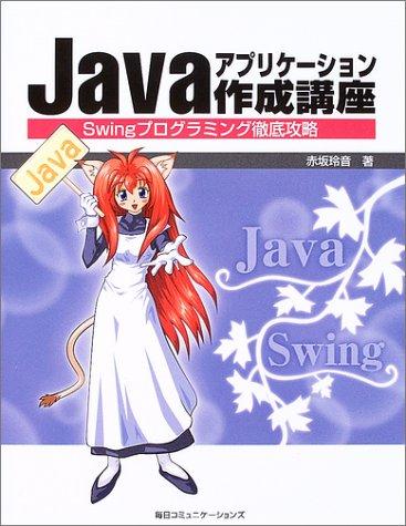 Libro sobre el lenguaje de programacion 'Java'
