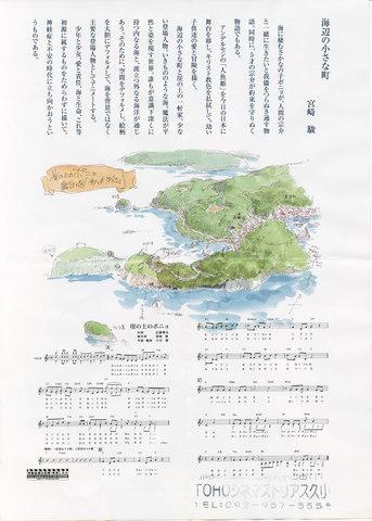 El reverso. La descripcion del pueblo segun Miyazaki y el tema de la pelicula