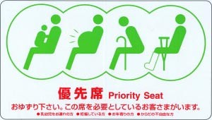 priorityseatssign