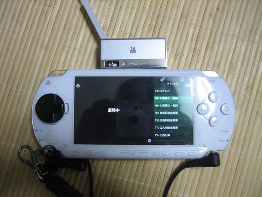TV 1 seg en el PSP-1000