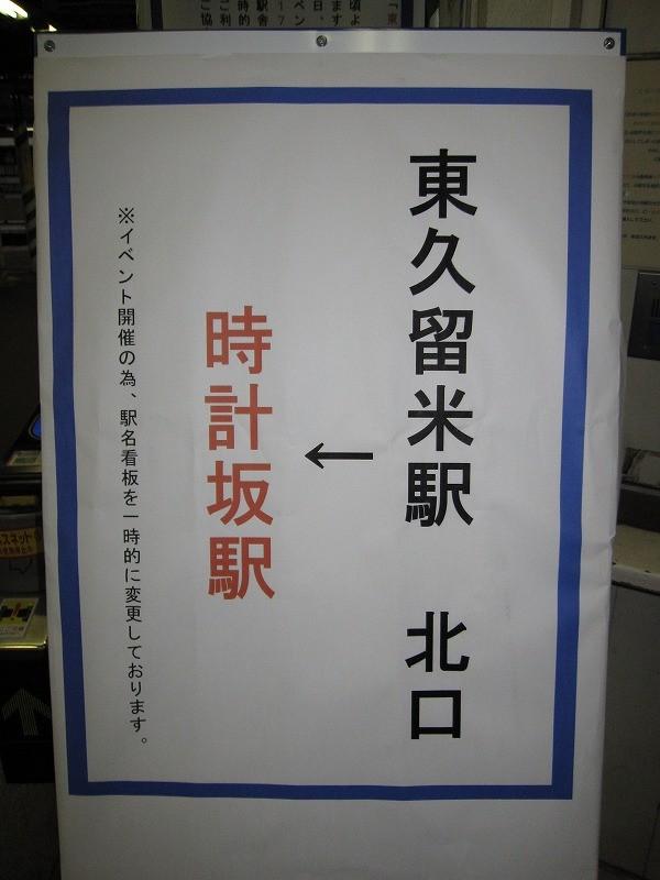 stationnamechange