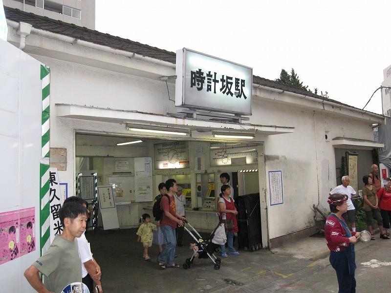 tokeisakaeki